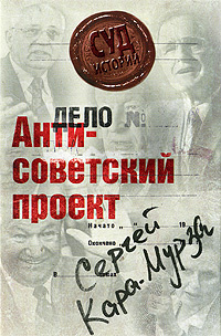 Антисоветский проект | Кара-Мурза Сергей Георгиевич #1