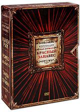 Коллекция База Лурмана: Красный занавес (3 DVD) #1