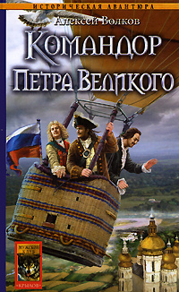 Командор Петра Великого   Волков Алексей Алексеевич #1