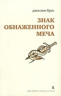 Знак обнаженного меча #1