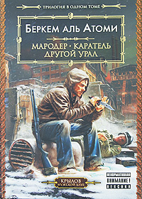 Мародер. Каратель. Другой Урал | Атоми Беркем аль #1