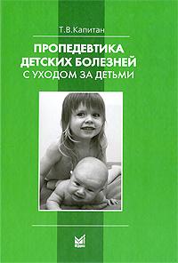 Пропедевтика детских болезней с уходом за детьми | Капитан Татьяна Владимировна  #1