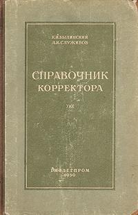 Справочник корректора | Былинский Константин Иакинфович, Служивов Л. И.  #1