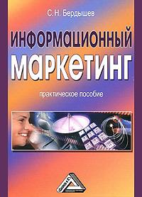 Информационный маркетинг | Бердышев Сергей Николаевич #1