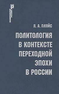 Политология в контексте переходной эпохи в России | Пляйс Яков Андреевич  #1