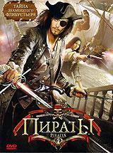 Пираты: Части 1-2 #1