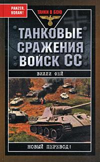 Танковые сражения войск СС | Фей Вилл #1