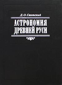 Астрономия Древней Руси #1