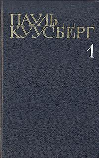 Пауль Куусберг. Собрание сочинений в трех томах. Том 1 | Куусберг Пауль Аугустович  #1