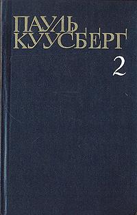 Пауль Куусберг. Собрание сочинений в трех томах. Том 2 | Куусберг Пауль Аугустович  #1