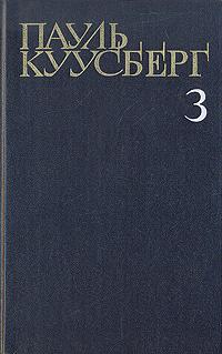 Пауль Куусберг. Собрание сочинений в трех томах. Том 3 | Куусберг Пауль Аугустович  #1