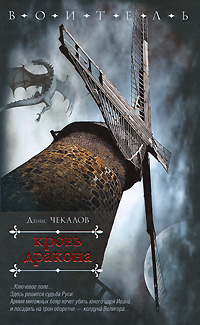 Кровь дракона | Чекалов Денис Александрович #1