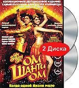 Ом Шанти Ом: Когда одной жизни мало (2 DVD) #1