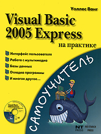 Visual Basic 2005 Express на практике (+ СD-ROM) #1