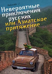 Невероятные приключения русских, или Азиатское притяжение  #1
