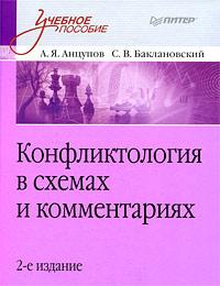 Конфликтология в схемах и комментариях #1