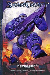 StarCraft. Передовая. Книга 1.   Кнаак Ричард А., Фурман Симон #1