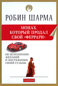 "Монах, который продал свой ""феррари"" #1"