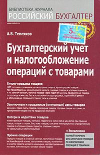 Бухгалтерский учет и налогообложение операций с товарами  #1