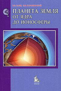 Планета Земля. От ядра до ионосферы #1