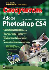 Adobe Photoshop CS4. Самоучитель (+ CD-ROM) #1