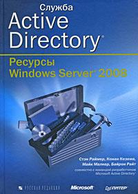 Служба Active Directory. Ресурсы Windows Server 2008 #1