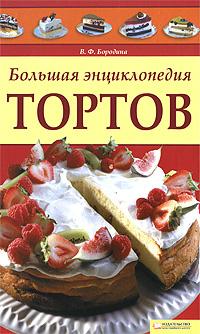Большая энциклопедия тортов #1