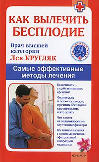 Как вылечить бесплодие. Самые эффективные методы лечения  #1