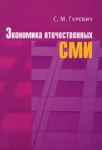 Экономика отечественных СМИ | Гуревич Семен Моисеевич #1
