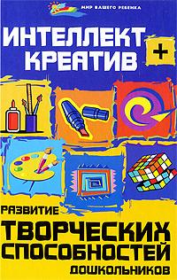 Интеллект + креатив. Развитие творческих способностей дошкольников   Скворцова Вероника Олеговна  #1