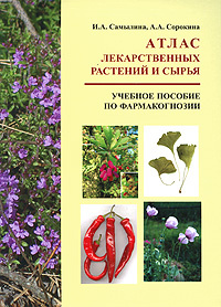 Атлас лекарственных растений и сырья | Самылина Ирина Александровна, Сорокина Алла Анатольевна  #1