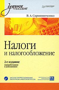 Налоги и налогообложение | Скрипниченко В. А. #1
