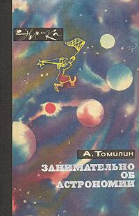 Занимательно об астрономии | Томилин Анатолий Николаевич  #1