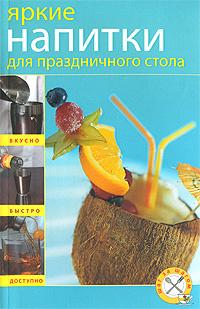 Яркие напитки для праздничного стола #1