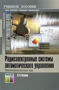 Радиоэлектронные системы автоматического управления. Компьютеризированный курс  #1