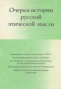 Очерки истории русской этической мысли | Нет автора #1
