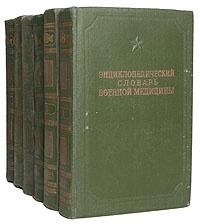 Энциклопедический словарь военной медицины (комплект из 6 книг)  #1
