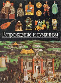 Возрождение и гуманизм | Новоселова Н. #1