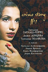 Crime Story №1   Полякова Татьяна Викторовна, Донцова Дарья Аркадьевна  #1
