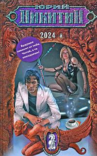 2024-й | Никитин Юрий Александрович #1