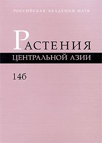 Растения Центральной Азии. Выпуск 14б #1
