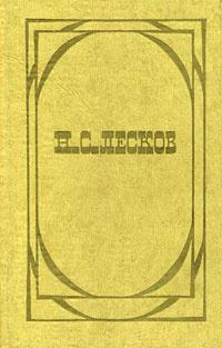 Н. С. Лесков. Избранное. В 2 томах. Том 2 | Лесков Николай Семенович  #1