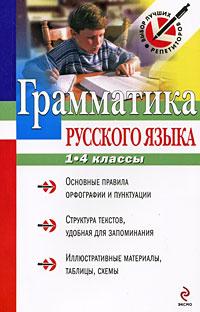 Грамматика русского языка. 1-4 классы #1