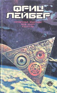 Фриц Лейбер. Избранное в трех томах. Том 2 | Лейбер Фриц Ройтер  #1