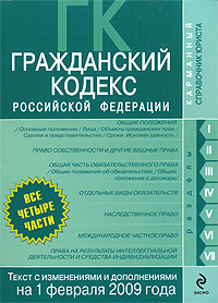 Гражданский кодекс Российской Федерации. Части первая, вторая, третья и четвертая  #1
