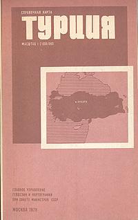Турция. Справочная карта #1