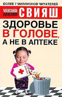 Здоровье в голове, а не в аптеке #1