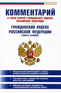 Комментарий к части 2 Гражданского кодекса Российской Федерации. Гражданский кодекс Российской Федерации #1