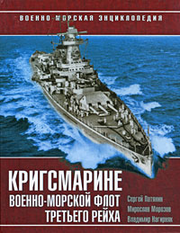 Кригсмарине. Военно-морской флот Третьего Рейха #1