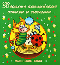 Веселые английские стихи и песенки | Дмитриева Валентина Геннадьевна  #1